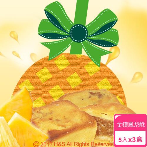 【金波羅】金鑽鳳梨酥5入(45g/入)3盒組