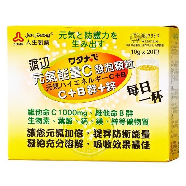 人生製藥 渡邊元氣能量C發泡顆粒^(10g^~20包入^)