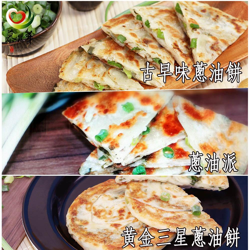 慕鈺華蔥油餅 任選3件經典口味