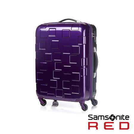 Samsonite RED 20吋BLOCCO方塊撞色輕盈行李箱(紫/灰)