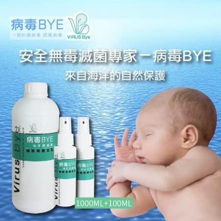 病毒BYE 海洋抗菌液 細菌病毒剋星 3件組 (1000ml原液+100ml隨身瓶X2)【B20003】