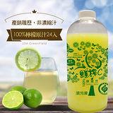 【真善美】2組●鮮榨C-100%檸檬原汁(每組12入,每瓶950ml)(免運)