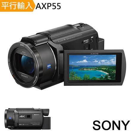 SONY FDR-AXP55-4K 投影系列高畫質數位攝影機*(中文平輸) - 加送專用鋰電池*2+座充+相機包+大吹球清潔組+硬式保護貼
