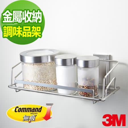 3M 無痕金屬防水收納系列-調味品架