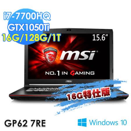 msi 微星 GP62 7RE-611TW 15.6吋FHD/i7-7700HQ/GTX1050Ti獨顯/WIN10 電競筆電(16G特仕版)