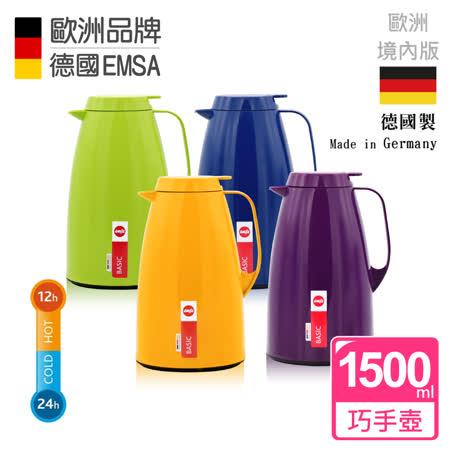 【德國EMSA】頂級真空保溫壺 巧手壺系列BASIC (保固5年) 1.5L (任選)