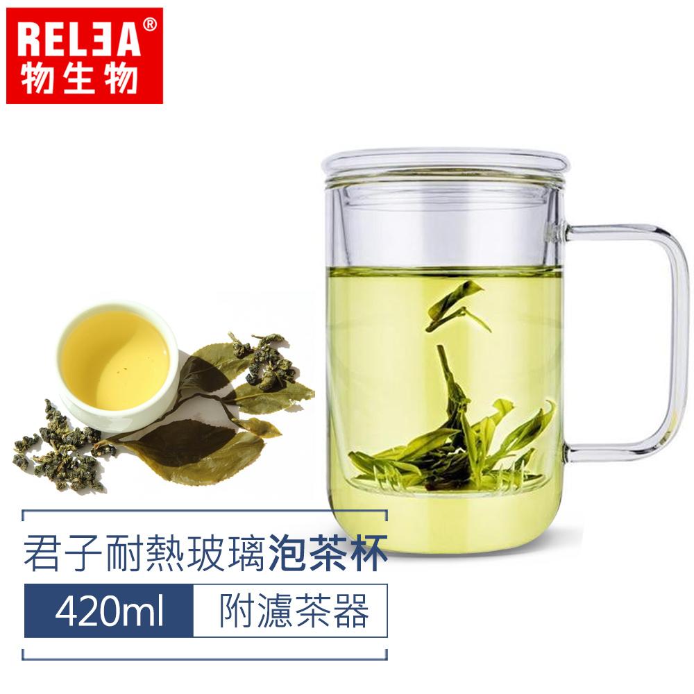 ~香港RELEA物生物~420ml君子耐熱玻璃泡茶杯 附濾茶器