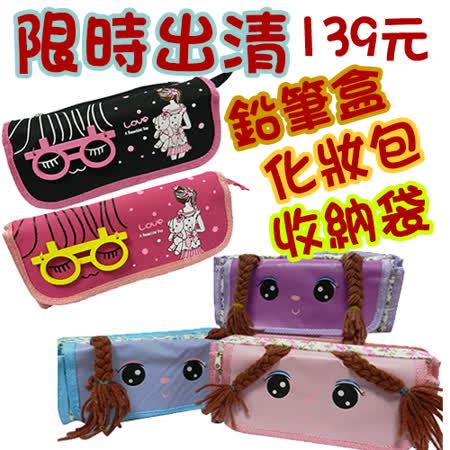 【限量出清價】卡哇一 造型鉛筆袋/收納包/化妝包/鉛筆盒