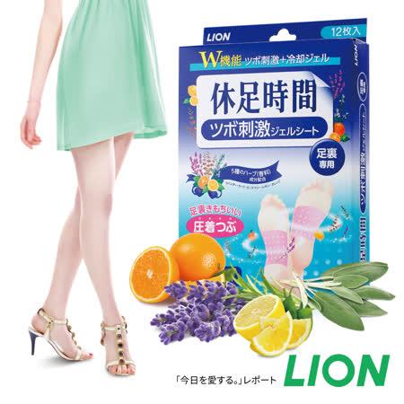 日本LION休足時間腳底凸點按摩貼片12片入(原廠正貨)