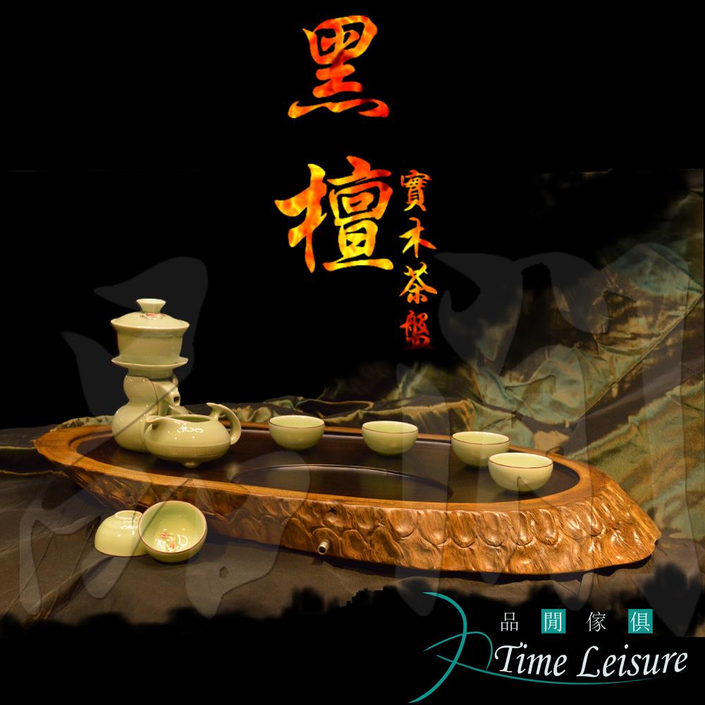 Time Leisure 品閒 黑檀實木茶盤