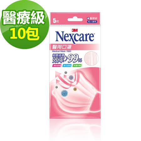 3M TM  醫用口罩 (未滅菌) -  5片包 粉紅(10包)