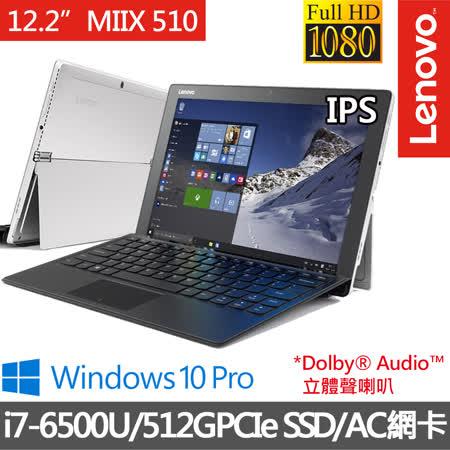 Lenovo MIIX510 12.2吋FHD i7-6500U雙核心/8G/512G PCIeSSD/Win10 Pro一機二用 平板筆電 (80U1004VTW)-送Office365個人版