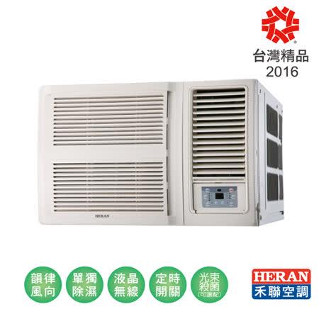 【HERAN 禾聯】9-11坪 窗型頂級旗艦系列空調(HW-50P5)送基本安裝