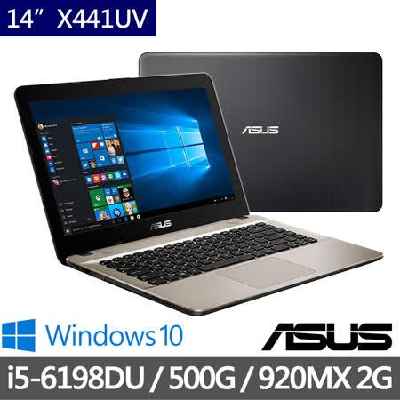 ASUS華碩 X441UV 14吋/i5-6198DU雙核心/NV_2G獨顯/4G/500G/Win10  效能文書 筆電 (0031A6198DU)