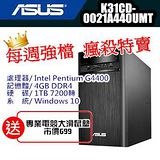 ASUS 每週強檔 瘋殺特賣 超值文書機  雙核Win10電腦 K31CD-0021A440UMT 限量開賣 賣完為止