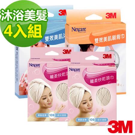 3M 沐浴美髮全能超值四入組(刷背巾x1+沐浴棉x1+快乾頭巾x2)