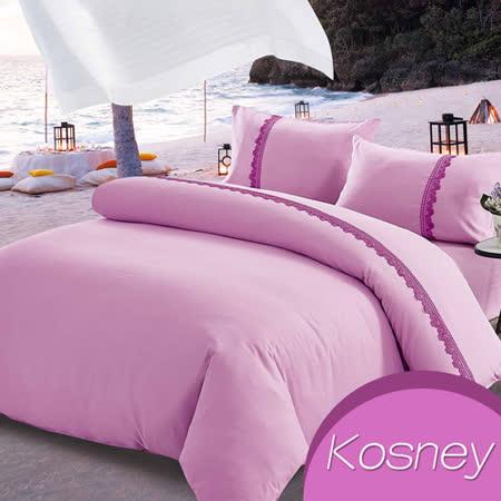 《KOSNEY   凡爾賽之戀》吸溼排汗專利蕾絲雙人床包被套組