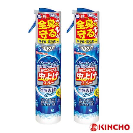 【日本金鳥】蟲不來-涼感衣類驅蚊蟲噴霧/2入(HK-CL3751)