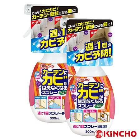 【日本金鳥】窗簾地毯(紡織品)防霉噴霧/2入(HK-CL5038)