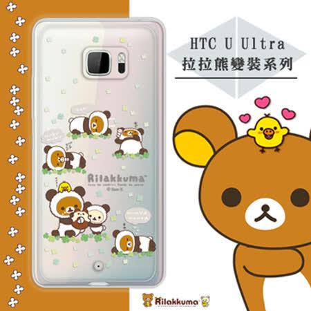 日本授權正版 拉拉熊/Rilakkuma  HTC U Ultra 5.7吋 變裝系列彩繪手機殼(熊貓白)