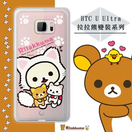 日本授權正版 拉拉熊/Rilakkuma  HTC U Ultra 5.7吋 變裝系列彩繪手機殼(貓咪粉)