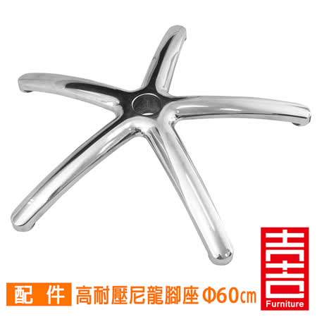 吉加吉 電腦椅腳座 60cm 高耐壓鋁合金