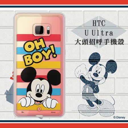 迪士尼Disney正版授權 HTC U Ultra 5.7吋 大頭招呼系列軟式手機殼(米奇)