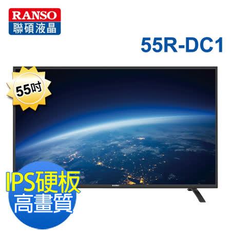 【RANSO聯碩】55型FullHD LED液晶顯示器+視訊盒(55R-DC1)