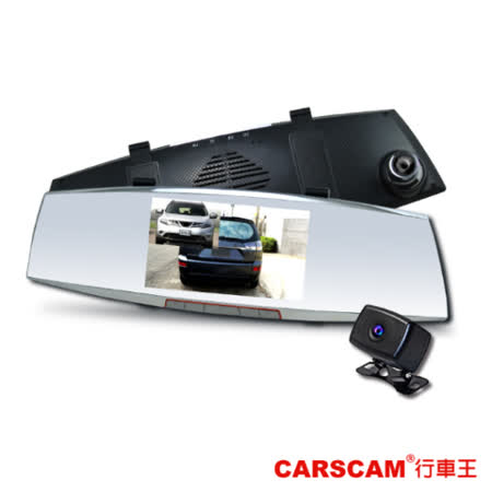 CARSCAM行車王 X8000 雙SONY感光元件 1080P 雙鏡頭後視鏡型行車記錄器