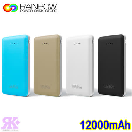 Rainbow彩虹 超薄皮革行動電源-12000mAh-贈USB-LED燈