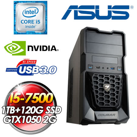 華碩B250平台 光榮戰將II(I5-7500/8G DDR4/1TB+120G SSD/550W/華碩DUAL-GTX1050-O2G-GAMING)7代高效電競機