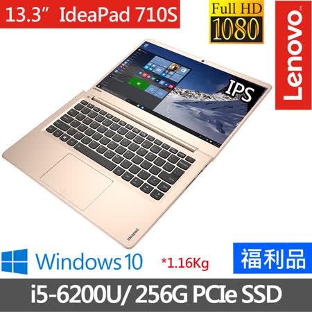 (超值福利品) Lenovo IdeaPad 710S 13.3吋FHD/i5-6200U/256GSSD極輕筆電(80SW008KTW)絲綢金-送筆電包