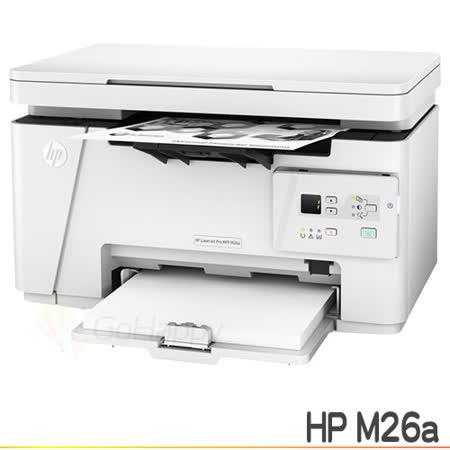 HP LaserJet Pro M26a多功能雷射事務機