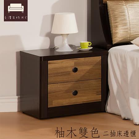 【UHO久澤木柞】柚木雙色-1.7尺二抽床邊櫃