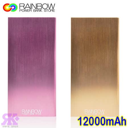 Rainbow彩虹 髮絲紋行動電源-12000mAh-贈USB-LED燈
