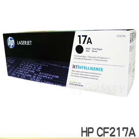 HP CF217A 17A 黑色 原廠碳粉匣