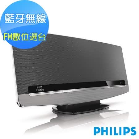 (福利品特價) PHILIPS 飛利浦 Fidelio 藍芽 超迷你微型音響 BTM8010