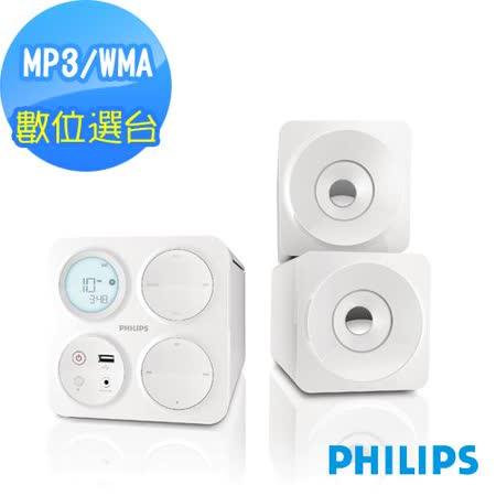 (福利品特價) PHILIPS 飛利浦 方塊型超迷你音響 MCM1055