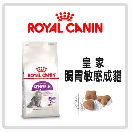 皇家 腸胃敏感成貓 S33 2kg(A012D01)