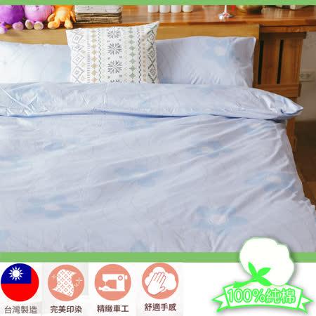 【eyah宜雅】單人三件式精緻舒適純棉被套床包組-LV花兒圓-藍