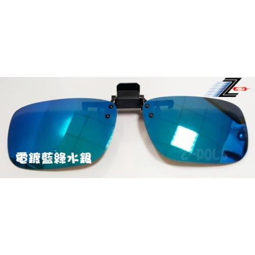 ~視鼎Z~POLS領先科技↑ 上市~ 夾式可掀抗UV400 電鍍Polarized偏光太陽