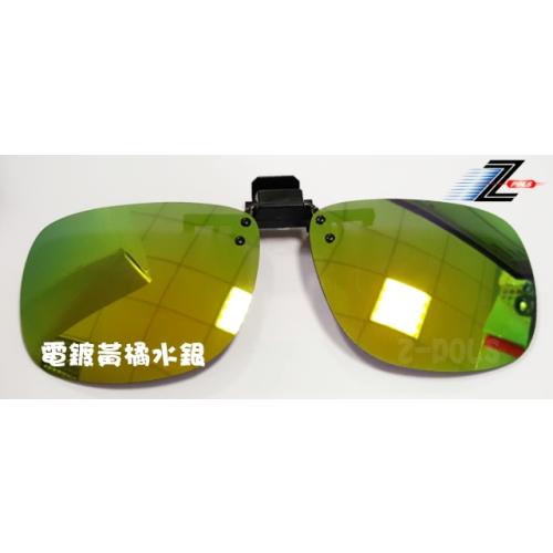 ~視鼎Z~POLS領先科技↑ 上市~ 加大夾式可掀抗UV400 電鍍Polarized偏光