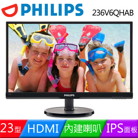 PHILIPS 飛利浦 236V6QHAB 23型AH-IPS不閃爍液晶螢幕