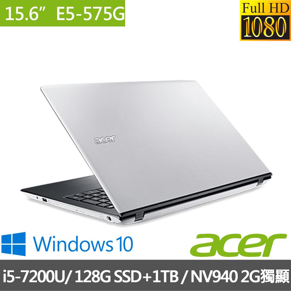 Acer宏碁Aspire E 15.6吋FHD/i5-7200U雙核心/940MX_2G獨顯/4G/128G SSD+1TB/Win10質感時尚 筆電 (E5-575G-56VD)(冰河白)-送雙好禮