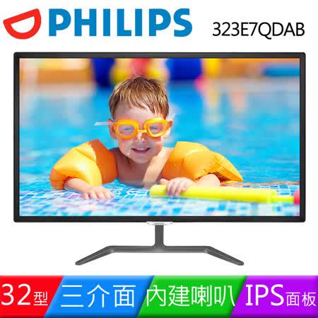 PHILIPS 飛利浦 323E7QDAB 32型IPS三介面液晶螢幕