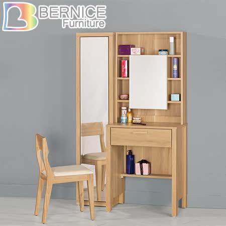 Bernice-喬依斯3.1尺化妝桌/旋轉鏡台(贈化妝椅)