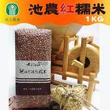 池上農會 池農紅糯米 最優質的天然纖維 (1kg / 包) x2包組