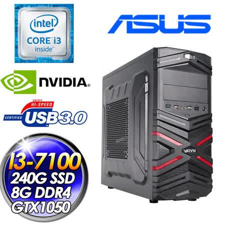 ASUS華碩 B250平台【戰龍】(I3-7100/240G SSD/8G D4/PH-GTX1050-2G/550W大供電)平價電競主機