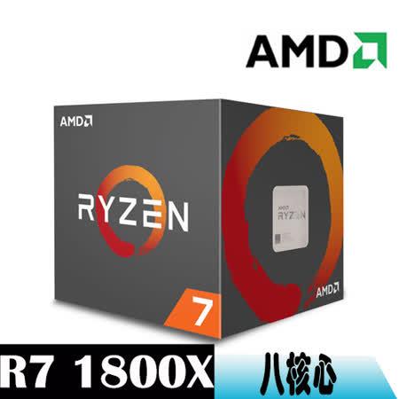最新上市【AMD】RYZEN7 1800X八核心處理器