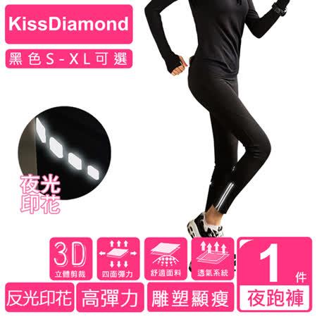 【KissDiamond】高彈力緊身瑜珈夜跑亮光褲(安全夜跑 S-XL 可選)